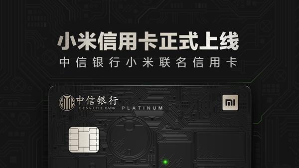 小米中信联合信用卡正式上线