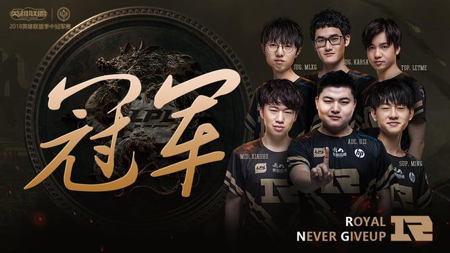 英雄联盟国际电竞赛事 RNG获世界赛冠军
