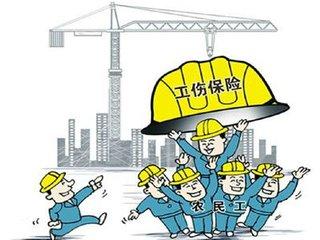 连云港:工程建设农民工全面纳入工伤保险范围