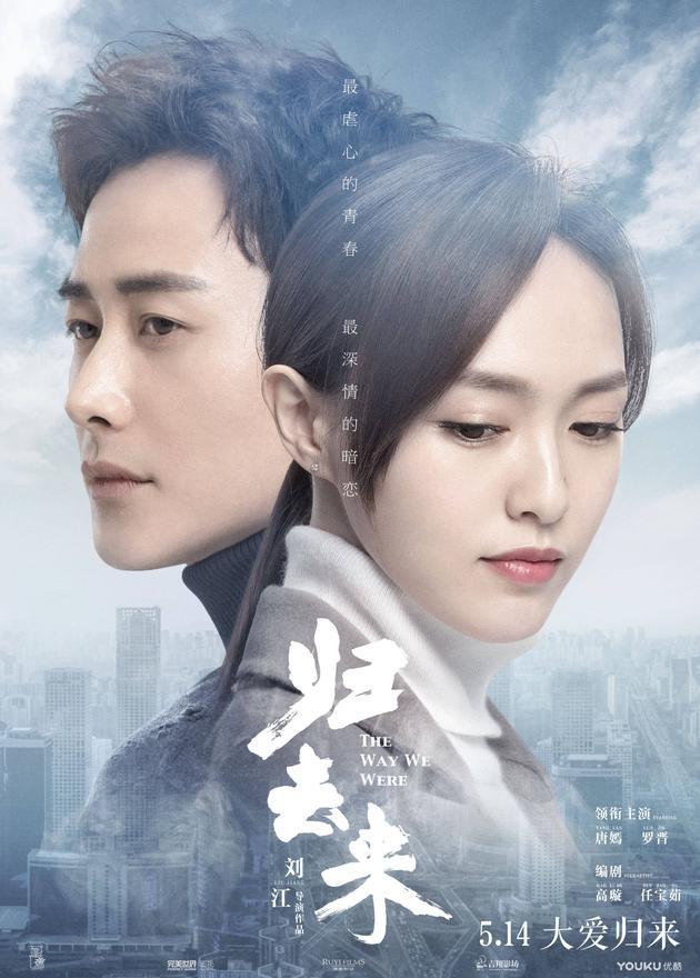 《归去来》唐嫣戏份少惹争议 编剧回应:非大女主戏