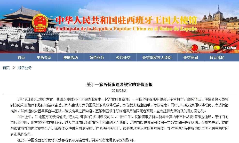 中国侨胞遭袭身亡 凶手已落网