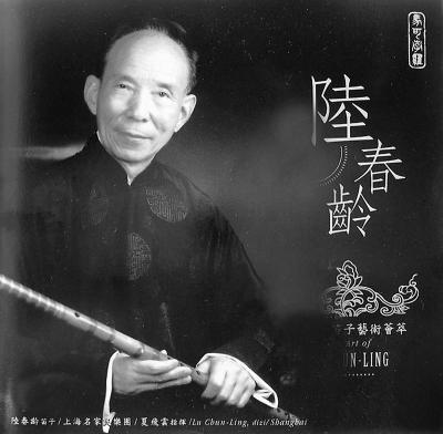 著名笛子演奏家陆春龄去世 享年97岁