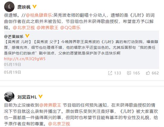 《跨界歌王》吴秀波演唱曲目未获授权