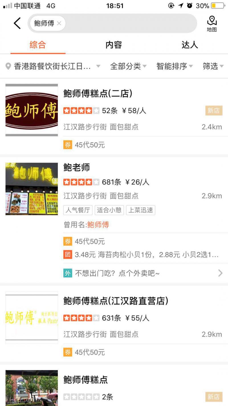 记者暗访网红店充场 14家鲍师傅2家发声明道歉