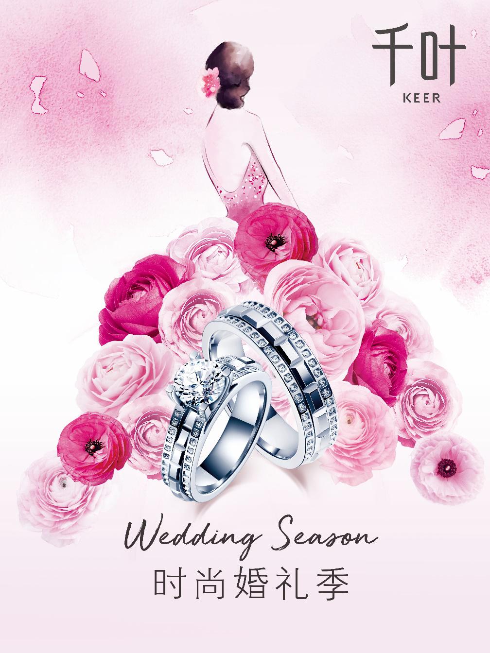千叶珠宝让生活中的点滴幸福 以钻石的永恒铭记