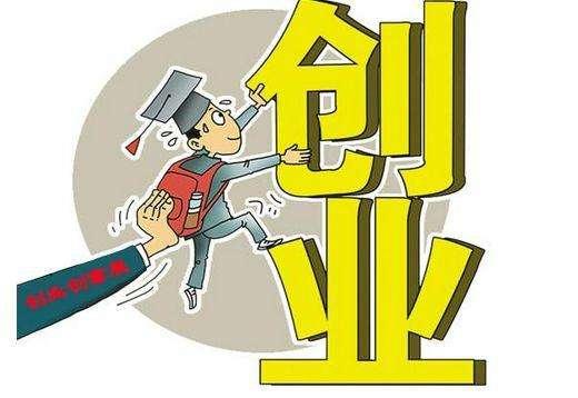 河南省今年累计发放创业担保贷款1003亿元