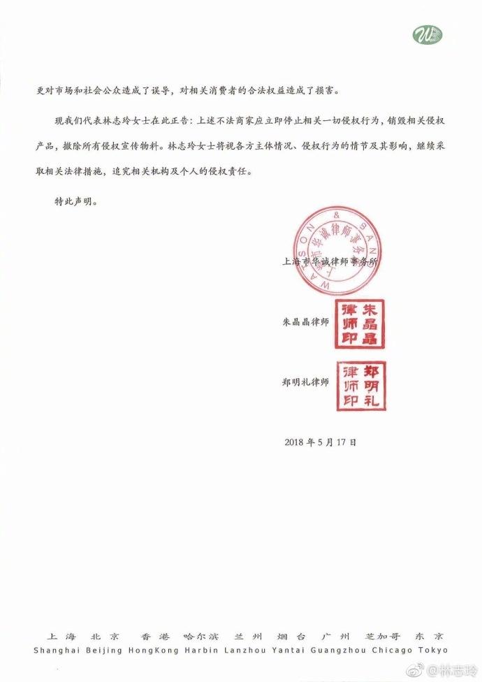 林志玲侵权案胜诉:感谢法律最终还事实以真相