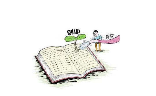 江西宜春:袁州区全面推进创业贷款工作