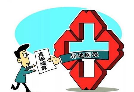 重庆医保参保人员可在全国9280家医疗机构异地就医