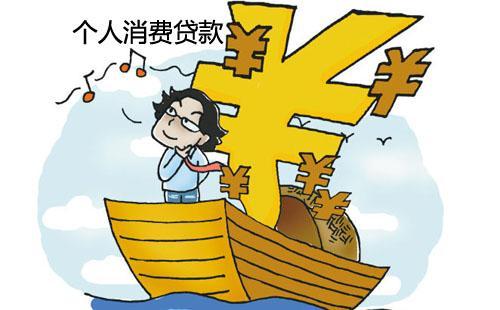 消费贷款被用于购买银行理财 工商银行分行被罚25万元