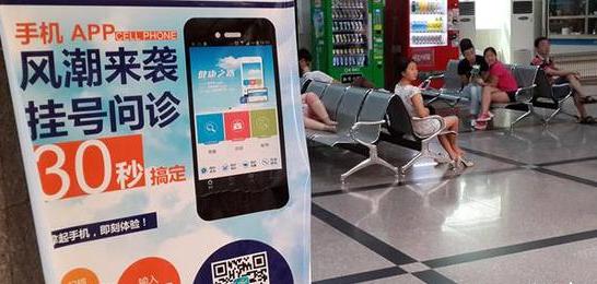 郑州新增5家医院支持社保卡在线支付