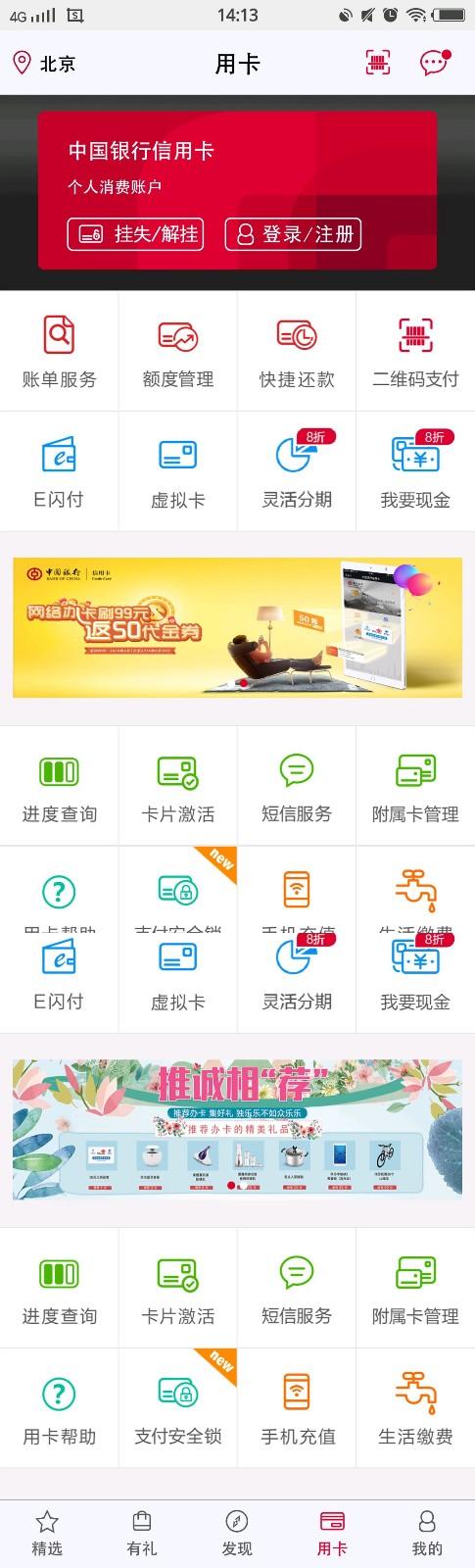 中国银行信用卡申请进度查询方法