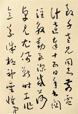 于右任书法作品展亮相中国美术馆