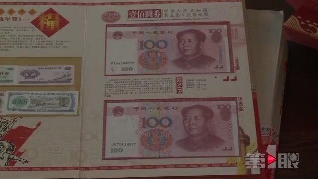 再现收藏钱币骗局 八旬老人花光养老钱