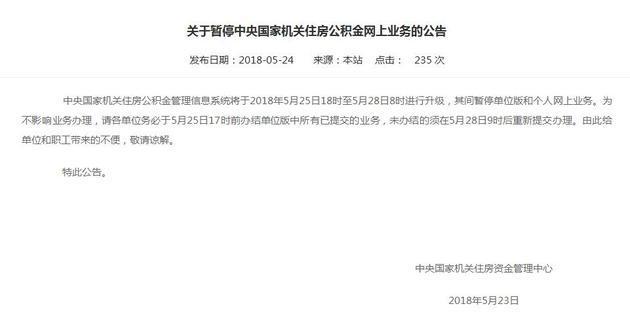 中央国家机关住房公积金暂停网上业务时间公布