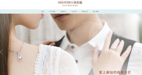 """鸿来福""""新生代情感传递珠宝""""品牌战略的正式落地"""