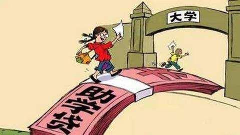 陕西发布生源地信用助学贷款及相关工作事项通知