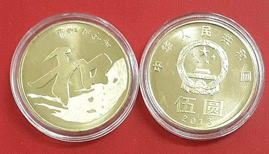 和字纪念币收藏价值如何?