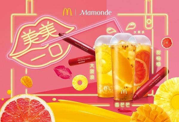 """梦妆携手麦当劳打造""""MM(美美)组合"""" 为都市少女们带来甜蜜惊喜"""