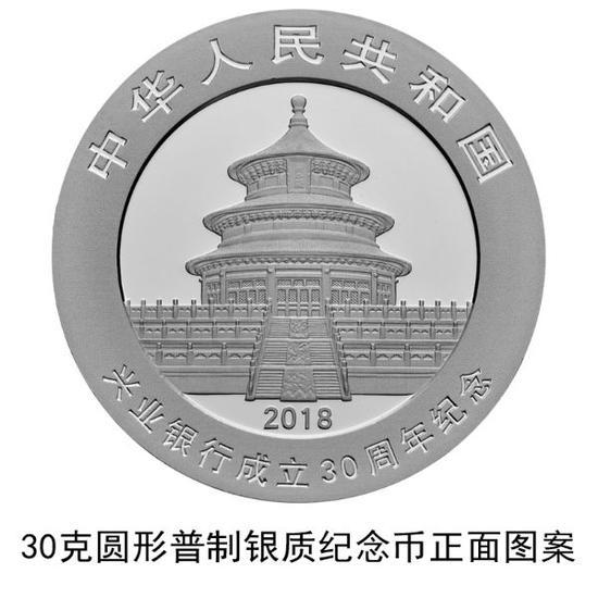 兴业银行发布成立30周年纪念币