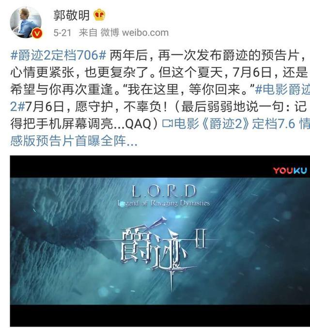 郭敬明回应毒舌电影:认真的人永远都不会输