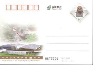 周口店遗址100周年纪念邮资明信片6月发行