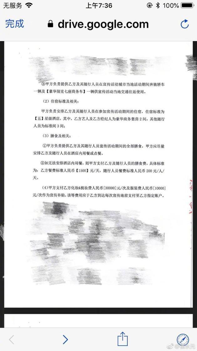 崔永元疑再次炮轰范冰冰:你是真烂
