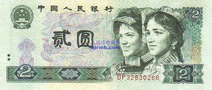 绿幽灵2元人民币价值多少?