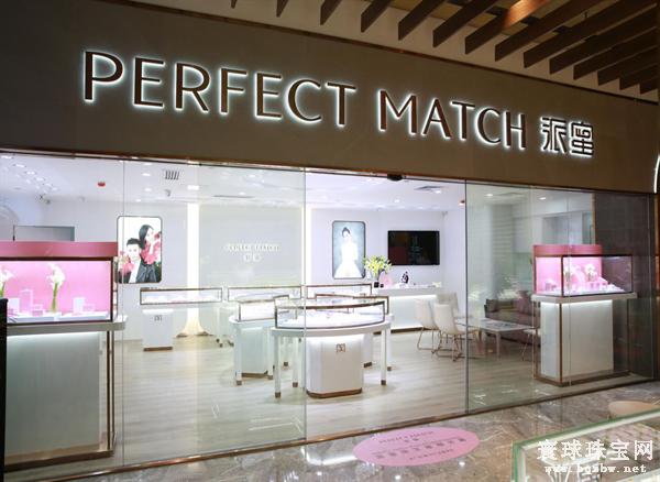 国际时尚珠宝品牌PM派蜜深圳超级旗舰店正式入驻金展珠宝广场