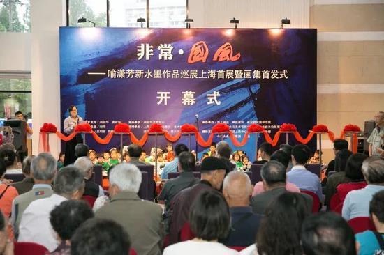 喻潇芳新水墨作品巡展首发式上海开幕