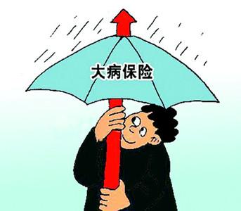 河南:提高农村三类贫困人口医保待遇 最高报销95%
