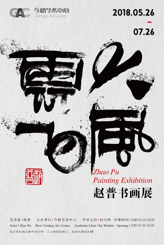 《大风云飞》赵普近20年的经典书画作品展