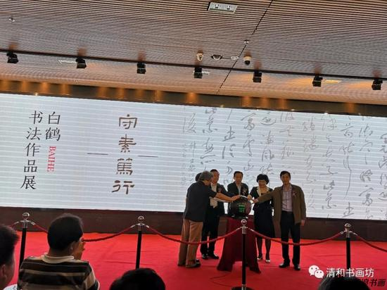 白鹤书法作品展徐州圆满开幕