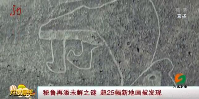 秘鲁再添未解之谜 究竟是谁创造这25幅地画?