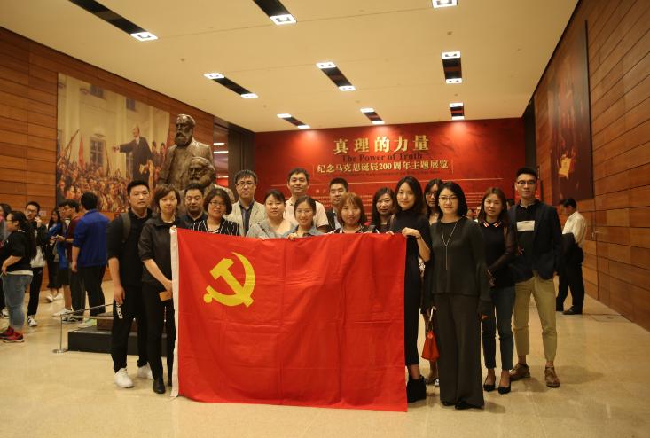 宝石中心机关第二党支部组织参观纪念马克思诞辰200周年主题展览