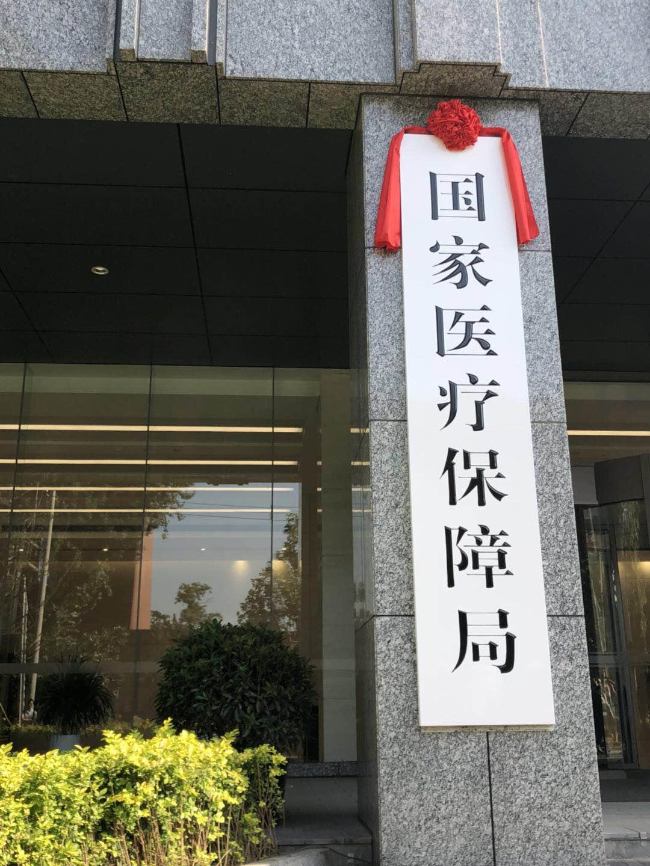 医保局正式挂牌 胡静林任局长