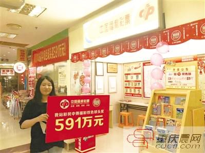 重庆彩民仅花10元喜中双色球591万元头奖