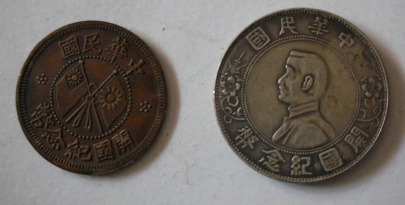 中华民国开国纪念币为何备受青睐?