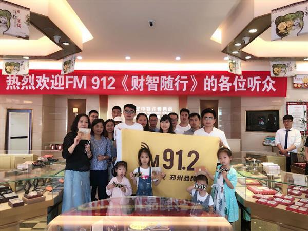 河南省钱币有限公司开展金银币相关知识普及活动