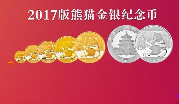 2017版熊猫金银币值得收藏吗?