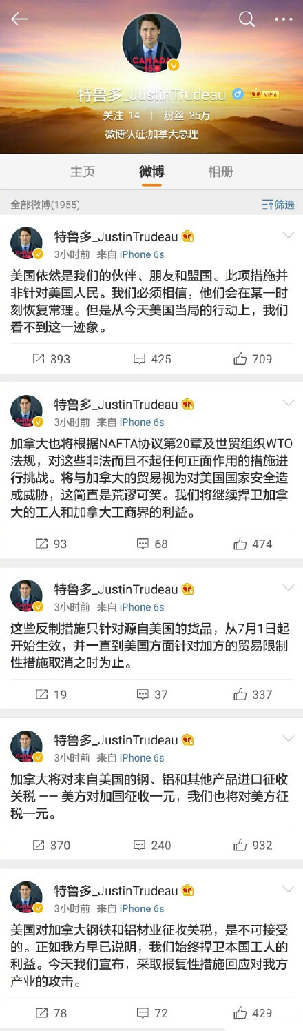 加拿大总理连发微博指责美钢铝关税 美元/日元能否攻克110关口?