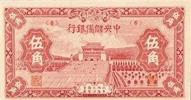 民国时期纸币上的南京