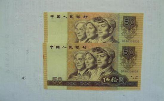 旧版50元人民币价格多少?