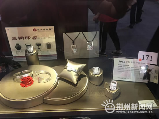 第十届中国国际旅游商品博览会 《青铜印象》纯银系列首饰获银奖