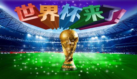 【2018世界杯信用卡】这个夏天一起去俄罗斯看世界杯吧!
