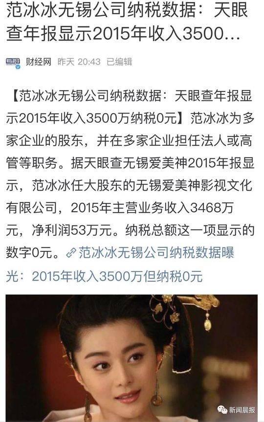 演员阴阳合同涉7.5亿 要抓实锤还是要查个税