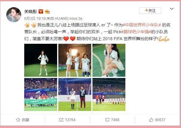关晓彤踢足球 成为中国世界杯少年队的名誉队长