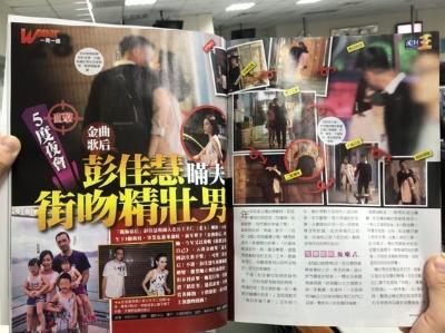 彭佳慧离婚 两人已于今年3月签字离婚