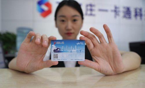 京津冀互通卡发售 市民在办理时只需缴纳15元押金