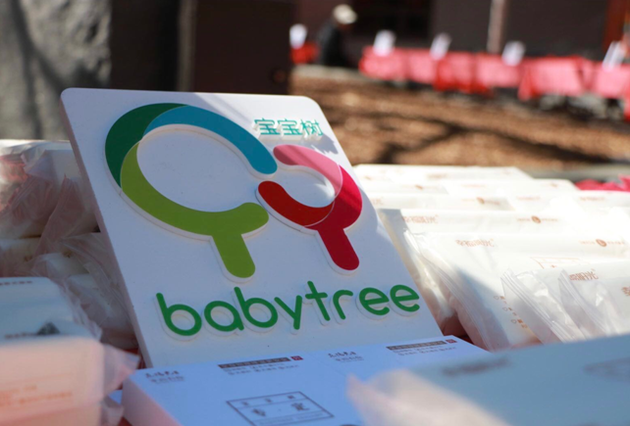 母婴市场风起云涌 宝宝树获阿里投资